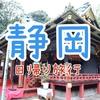 【旅行記#2】静岡、日帰り旅行【観光・動物園・グルメ】