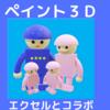 ペイント3Dの画像をエクセルに貼り付け簡単に編集する方法!
