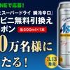 【懸賞当選】LINEからの応募で「アサヒスーパードライ 瞬冷辛口500ml無料引換券クーポン」当選!