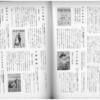 日本写真界の現状 ① いま出ている写真雑誌と編集者を紹介して下さい (フォトアート臨時増刊「質問に答える写真百科」所収)