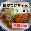 「麺屋づかちゃん」 ラーメン @宅麺.com【レビュー・感想】【お家麺75杯目】