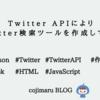 Twitter APIによりTwitter検索ツールを作成してみた