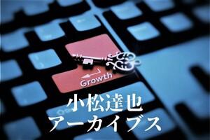 通訳者のいきがい【小松達也アーカイブス 第一章】