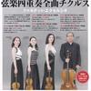 クァルテット・エクセルシオ ベートーヴェン弦楽四重奏全曲チクルス第1回