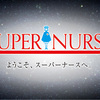 看護師派遣、スーパーナースでお仕事探し