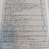 (再掲)浦和高校への道〜小5、小6編〜