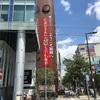 博多駅を拠点に二泊三日三大欲求満たしてきたよ。まずは1日目。