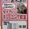 「知立店 タイラバチューニング教室」明日も開催♪