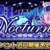 デレステ次回イベントは「Nocturne」