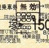 薬院から貝塚→西鉄線150円区間 乗継乗車券