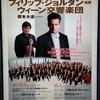 フィリップ・ジョルダン指揮ウィーン交響楽団