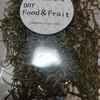 クロステラス「賢治の大地館」で買える「乾燥刻みメカブ」
