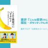 書評『こんな夜更けにバナナかよ』福祉・ボランティアルポの傑作
