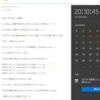 美咲さん、8/9昼にようやく8月トレード記事を出す