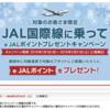 2018年JALキャンペーン情報!!1件登録w