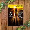 【23年前の真実】〝幻夏〟太田 愛―――日本の冤罪に深く切り込む