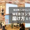 """企業の """"想い"""" を伝えたい広報・PR担当者の方へ。塩谷舞さんから学ぶ、Webコンテンツの作り方と届け方。"""