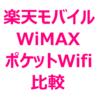 【楽天モバイル UQ WiMAX 比較、併用】楽天モバイル、UQ WiMAX、GMOとくとくBB、どれが安い?どっちがいい?料金、速度、エリア、縛り、違約金、キャッシュバックを比較【UN-LIMIT vs ギガ放題】