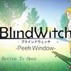 あなたの眼、お借りします!ALIENWAREZONEで俺のコラム「Steamジャケ買い1本勝負 第22回『Blind Witch -Peek Window-』」が公開されたぜ!