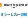 2017年Amazonランキング大賞<ミラーレス 一眼編>
