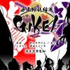 インレ最新作『源平繚乱絵巻 -GIKEI-』が発表!! 次の平安時代後期が舞台!