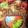 グラブル日記part340 ガチャピンガチャ6日目 +風有利ブレイブグラウンド proud+