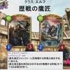 【雑談枠】DBN追加カード考察②