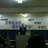 玉造順一茨城県会議員の誕生と立憲民主党の動向、社民党の来年の統一自治体議員選挙の絞込み