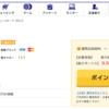 【GetMoney!】NTTドコモ dカード GOLDで190,000pt(19,000円)!