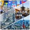 27歳男の夏の一人旅行Part1まずは夜行で大阪を目指します道頓堀と難波で食べ歩きするよー!