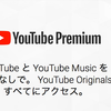 YouTube Premiumってどんなサービス?内容、価格、登録方法、解約方法|まとめ
