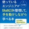 『雰囲気でOAuth2.0 を使っているエンジニアが OAuth2.0を整理して、手を動かしながら学べる本』を読んだ