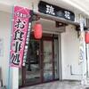 「琉花」で「焼そば」 400円