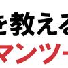 【スタートアップイングリッシュ】完全マンツーマンの英会話スクール