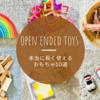 本当に長く使える、オープンエンドおもちゃ10選