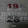1357食目「おしらせ 2021年7月19日は祝日ではありません」平日です。