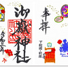 前原 御嶽神社の御朱印(千葉・船橋市)〜オドロキの「ピカピカシール」御朱印