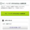 毎月恒例の三井住友VISAカードの増額申請作業です。