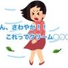 う〜ん、さわやか!! これってクリーム◯◯◯?