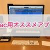 オススメのMacアプリ