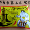 スタイチラーメンを食べた感想【岐阜県高山市】