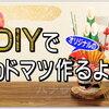 """2020年 総括 年の瀬は毎年恒例「DIY 親子で門松作り」オリジナル福岡ver.で""""福を呼ぶ""""♪ 今年最後のチョット毒吐きコラム& 国内メディア顔負け! 是非お薦めしたい日本の心を持った沖縄女性"""