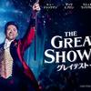 【映画】グレイテスト・ショーマン ネタバレ・あらすじ・キャスト・感想