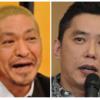 【エニアグラム タイプ1】松本人志さん&太田光さん(有名人タイプ判定)