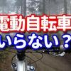 電動自転車はいらない? 【電動自転車のメリット・デメリットを詳しく解説!】