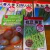 家庭菜園で蒔く種をいっぱい買ってきました。