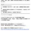 【FDA】またまたFDA(フジドリームエアラインズ)からメールが来て、今度は、山形→仙台→出雲を周遊して帰ってくるプランが19,800円からです。
