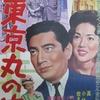 高倉健 佐久間良子『東京丸の内』