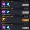 アイサガ 図鑑151体目!?