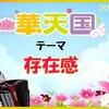 1/12(火)の華天テーマは→【 存在感 】です🌟
